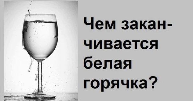 Алкоголизм: симптомы и последствия белой горячки.